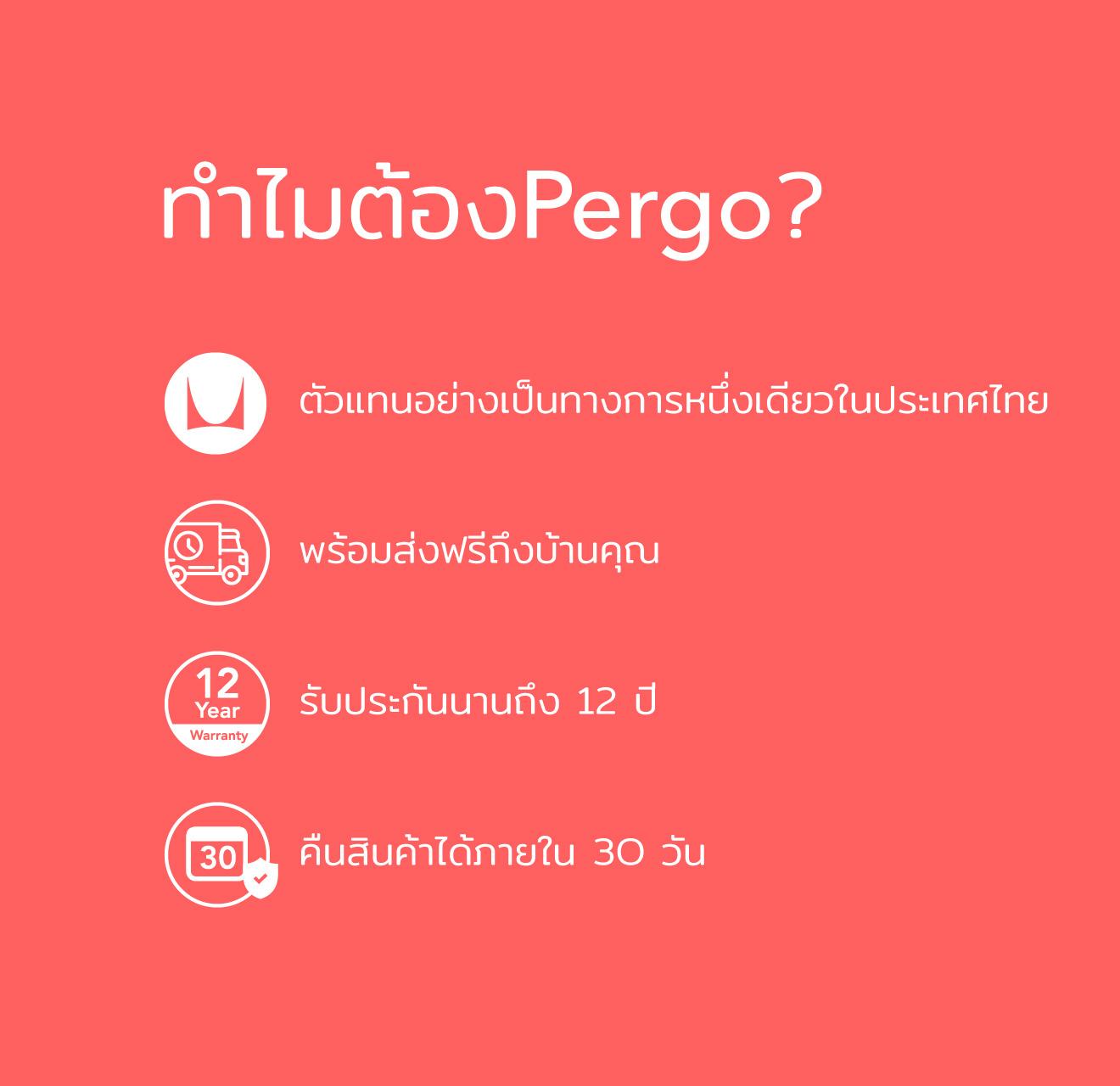 ทำไมต้องPergo?